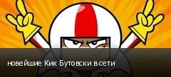 новейшие Кик Бутовски в сети