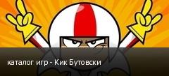 каталог игр - Кик Бутовски