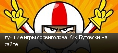 лучшие игры сорвиголова Кик Бутовски на сайте