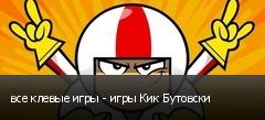 все клевые игры - игры Кик Бутовски