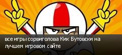 все игры сорвиголова Кик Бутовски на лучшем игровом сайте