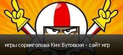 игры сорвиголова Кик Бутовски - сайт игр