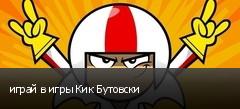 играй в игры Кик Бутовски