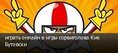 играть онлайн в игры сорвиголова Кик Бутовски