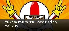 игры сорвиголова Кик Бутовски online, играй у нас