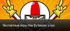 бесплатные игры Кик Бутовски у нас