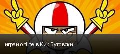 играй online в Кик Бутовски
