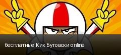 бесплатные Кик Бутовски online