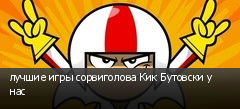 лучшие игры сорвиголова Кик Бутовски у нас