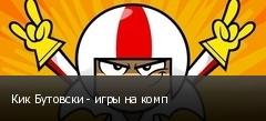 Кик Бутовски - игры на комп