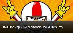 лучшие игры Кик Бутовски по интернету