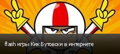 flash игры Кик Бутовски в интернете