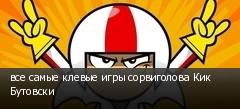 все самые клевые игры сорвиголова Кик Бутовски