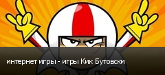 интернет игры - игры Кик Бутовски