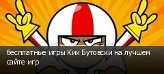 бесплатные игры Кик Бутовски на лучшем сайте игр