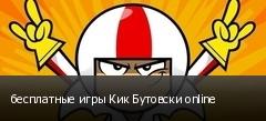 бесплатные игры Кик Бутовски online