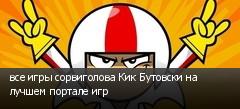 все игры сорвиголова Кик Бутовски на лучшем портале игр