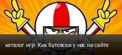 каталог игр- Кик Бутовски у нас на сайте