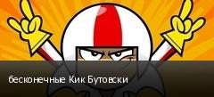 бесконечные Кик Бутовски