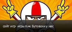 сайт игр- игры Кик Бутовски у нас