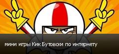 мини игры Кик Бутовски по интернету