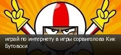 играй по интернету в игры сорвиголова Кик Бутовски