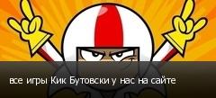 все игры Кик Бутовски у нас на сайте