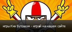 игры Кик Бутовски - играй на нашем сайте