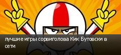 лучшие игры сорвиголова Кик Бутовски в сети