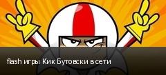flash игры Кик Бутовски в сети
