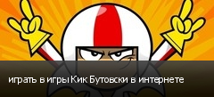играть в игры Кик Бутовски в интернете