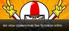 все игры сорвиголова Кик Бутовски online
