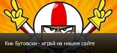 Кик Бутовски - играй на нашем сайте