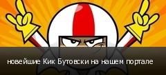 новейшие Кик Бутовски на нашем портале