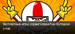 бесплатные игры сорвиголова Кик Бутовски у нас
