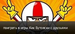 поиграть в игры Кик Бутовски с друзьями