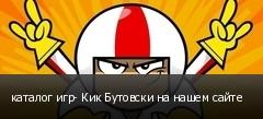 каталог игр- Кик Бутовски на нашем сайте