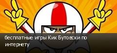 бесплатные игры Кик Бутовски по интернету