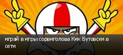 играй в игры сорвиголова Кик Бутовски в сети