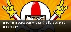 играй в игры сорвиголова Кик Бутовски по интернету