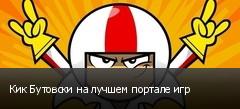 Кик Бутовски на лучшем портале игр