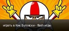играть в Кик Бутовски - flash игры