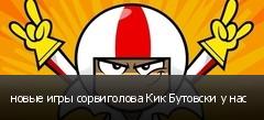 новые игры сорвиголова Кик Бутовски у нас