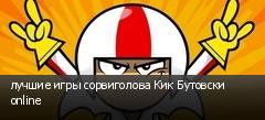 лучшие игры сорвиголова Кик Бутовски online