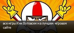 все игры Кик Бутовски на лучшем игровом сайте