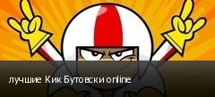 ������ ��� �������� online