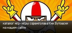 каталог игр- игры сорвиголова Кик Бутовски на нашем сайте