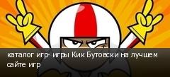 каталог игр- игры Кик Бутовски на лучшем сайте игр