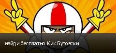 найди бесплатно Кик Бутовски