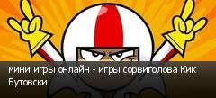 мини игры онлайн - игры сорвиголова Кик Бутовски